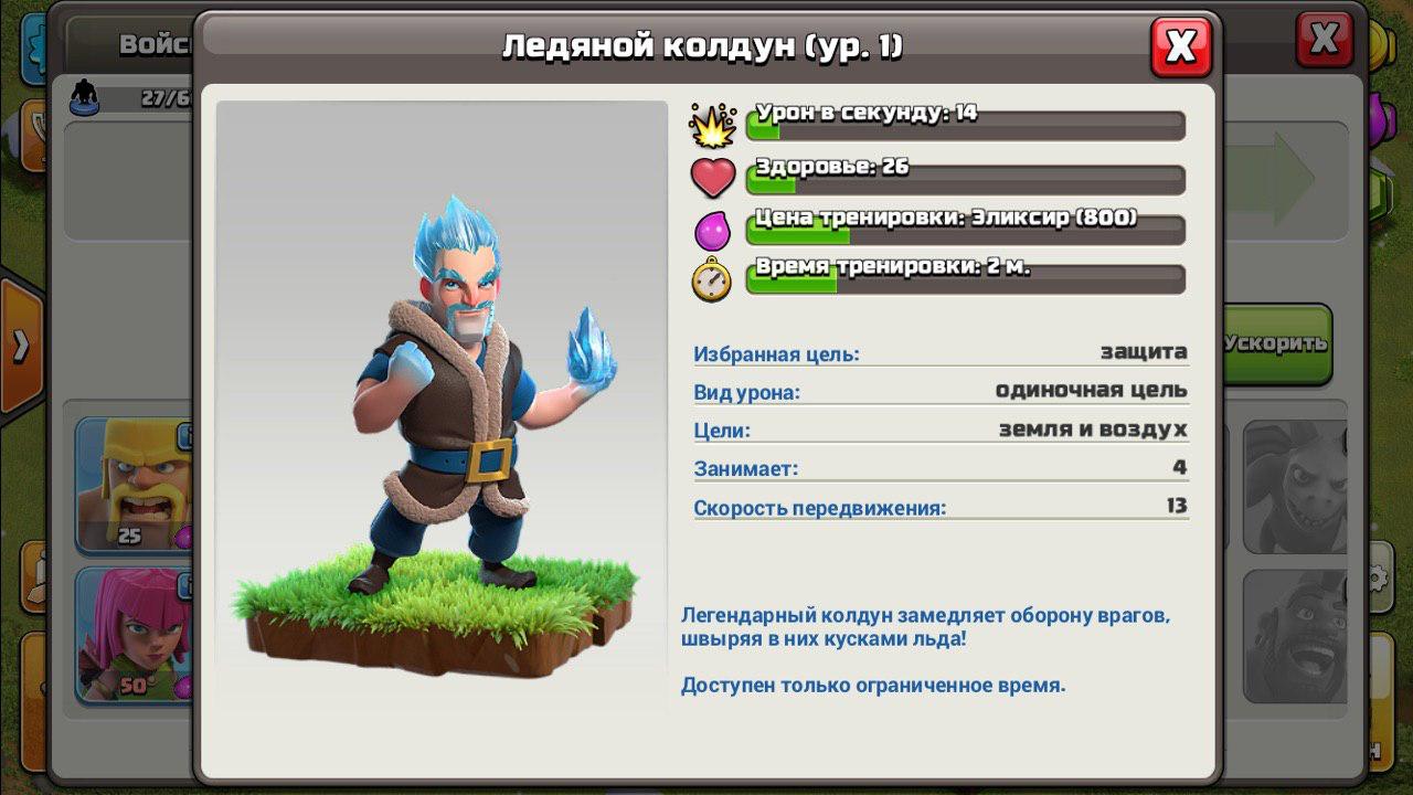 Clash of Clans Ледяной колдун