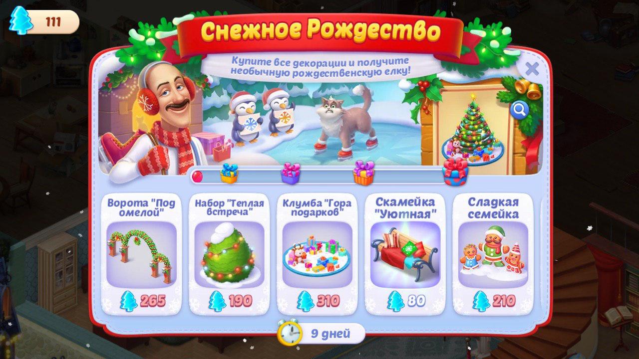 Homescapes Снежное Рождество