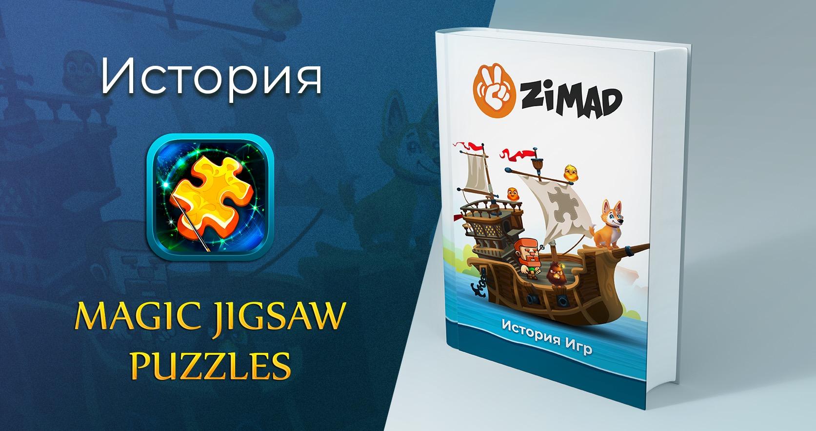 magic_jigsaw_puzzles_history_ru