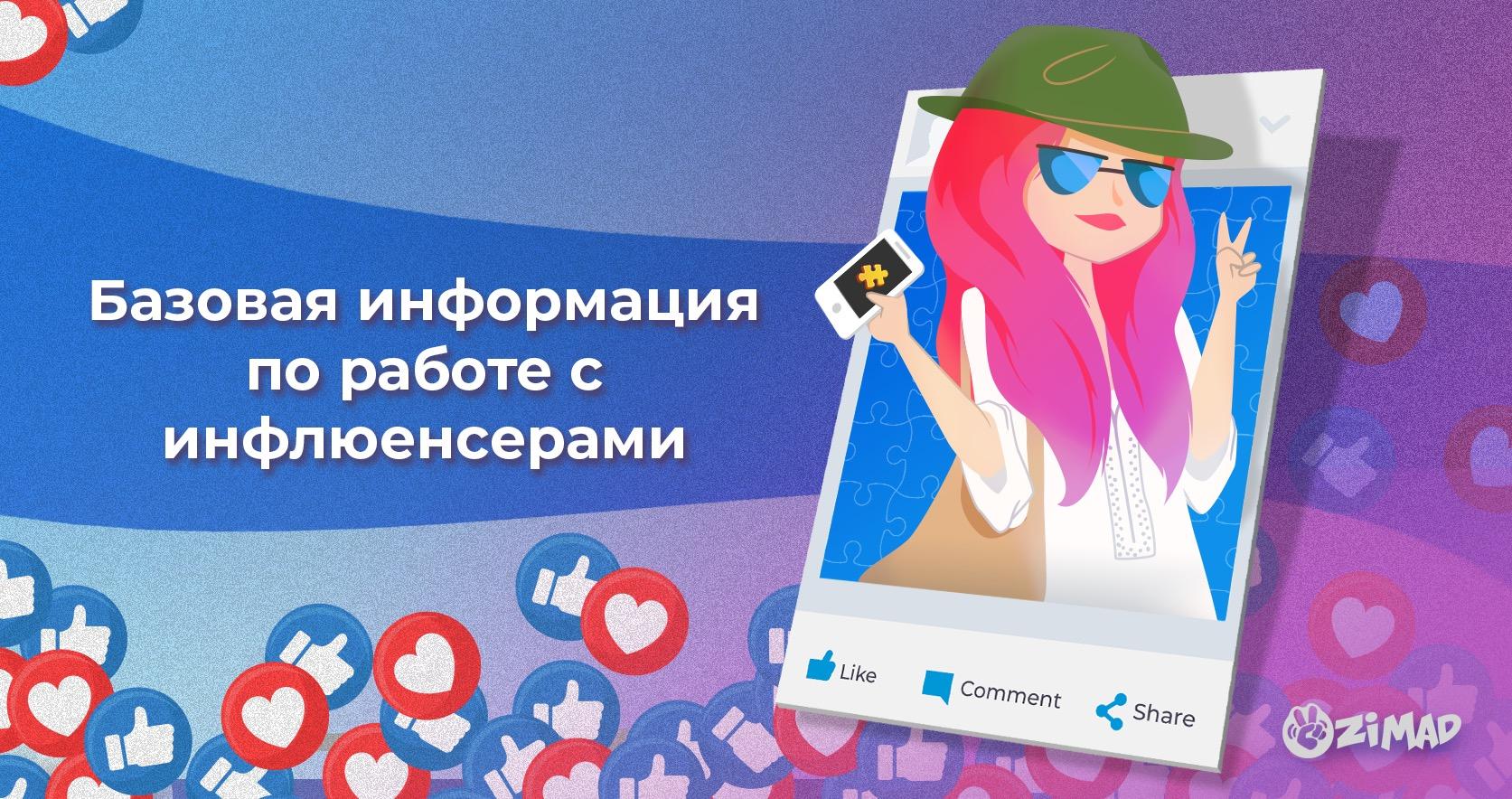 Иллюстрация - фигура девушки с телефоном